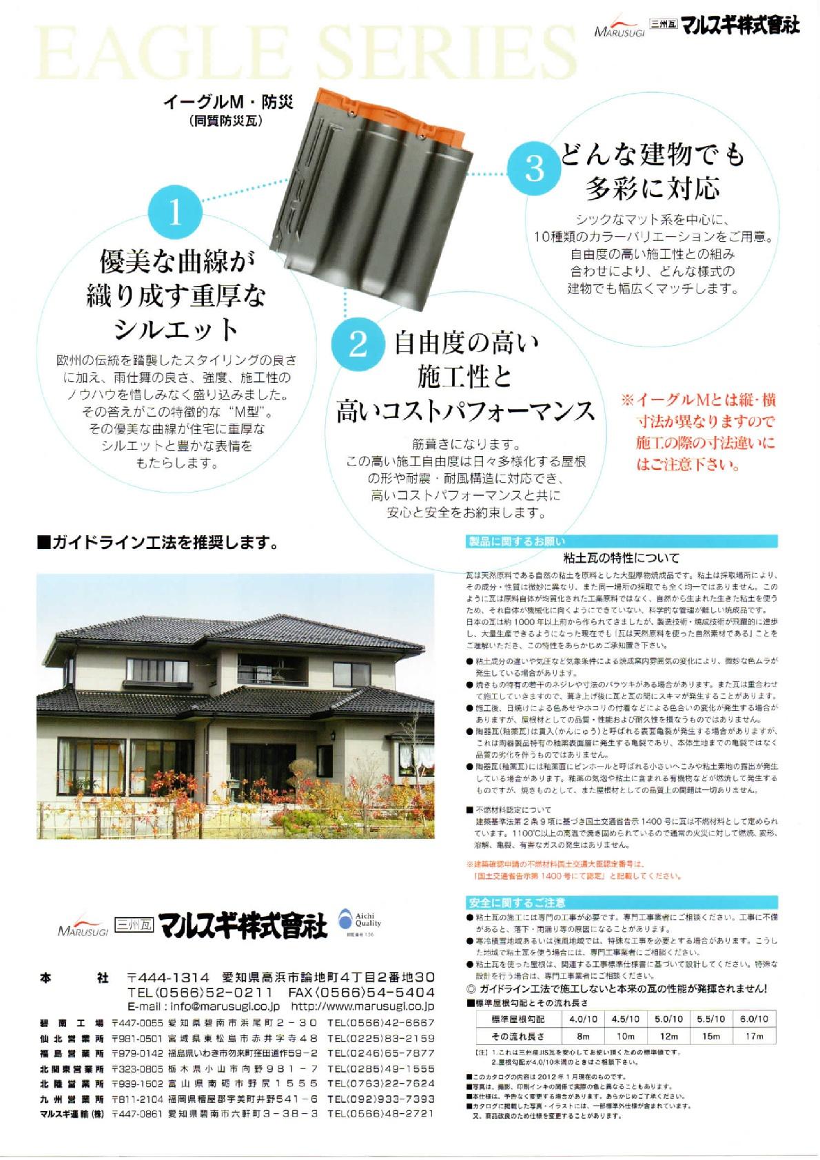 日本M型雙龍瓦-屋瓦型錄