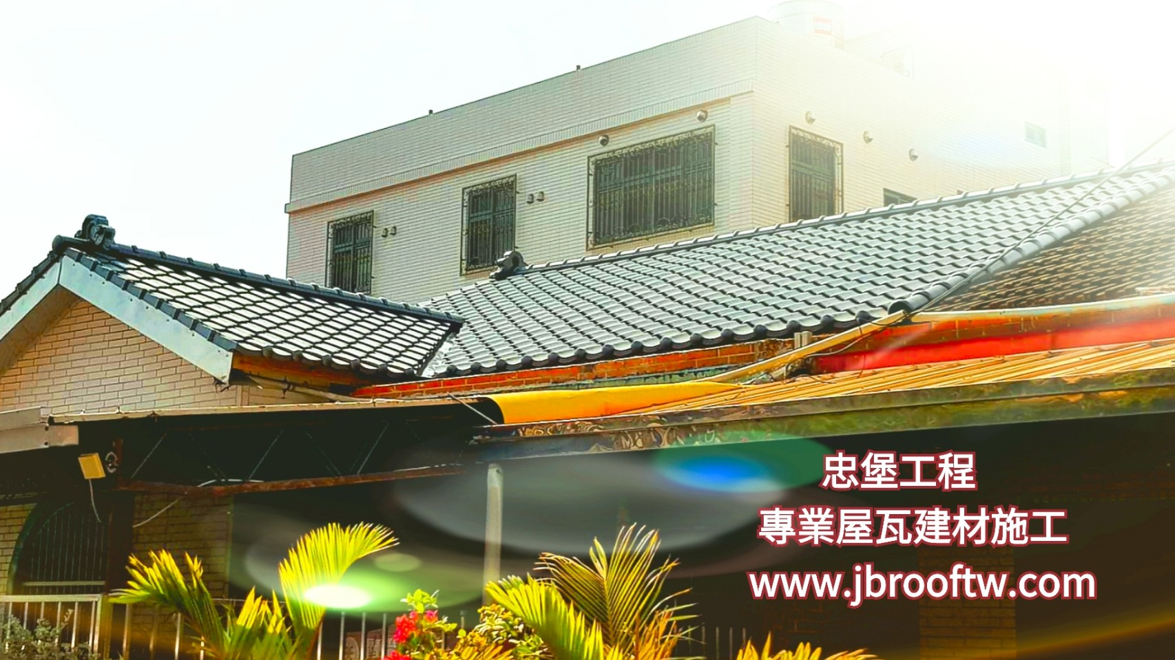 水泥瓦翻修為日本J型文化瓦