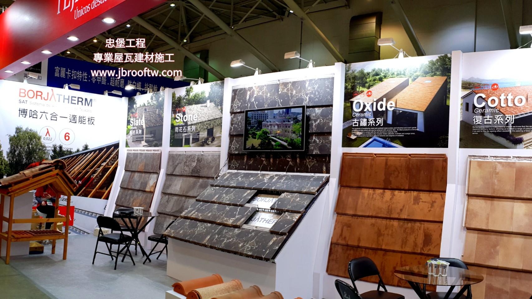 2018世貿台北建材展展場花絮及型錄
